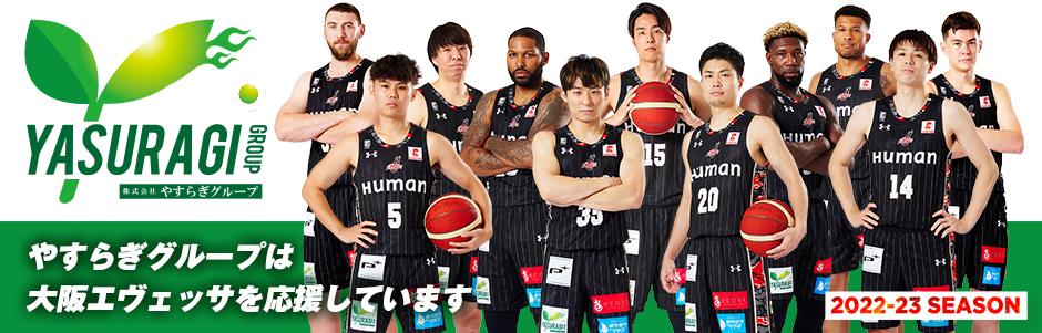 やすらぎグループは大阪エヴェッサを応援しています