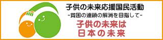 子供の未来応援活動-貧困の連鎖の解消を目指して子供の未来は日本の未来