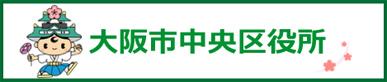 大阪中央区役所